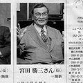 小牧市長選挙に立候補した宮田勝三さん