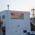Photos: ガソリンスタンドが屋根で太陽光発電&太陽光発電システムの販売! - 07
