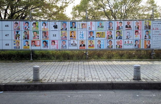 Photos: 春日井市議会議員選挙(2011年)ポスター_02