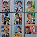 春日井市議会議員選挙(2011年)ポスター_08