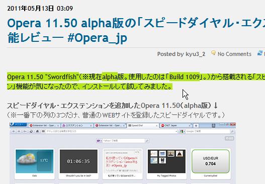 Opera設定ファイルエディタでテキスト選択時の色を変更!(適用、拡大)