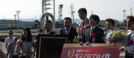 第18回兵庫ダービー表彰式 (5)