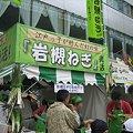 写真: 岩槻ねぎの塩焼きそば(さいたま市)