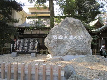 戦艦武蔵の碑