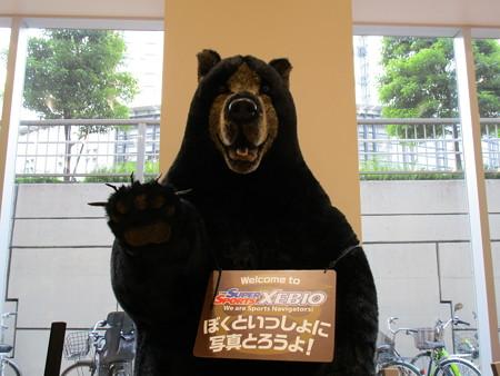熊さんに出会った・3