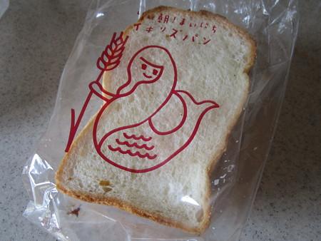 リトルマーメイドのイギリスパン