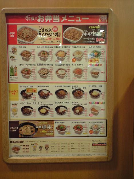 すき家431号境港店2012.05 (2)