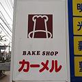 Photos: BAKE SHOP カーメル2012.05 (02)