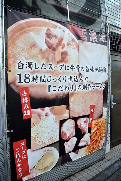 雪濃湯 2016.09 (04)