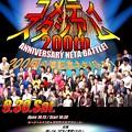 コメスタ200th Flyer.(表) '17.08.19.Sat