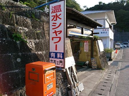 岩地海岸の「六右ェ門」温水シャワー(500円)