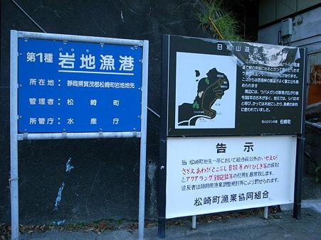 岩地漁港の看板と「日和山遊歩道」の案内板