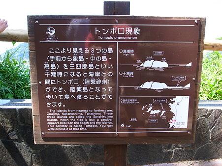 三四郎島のトンボロ現象の案内板