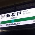 写真: 2番線駅名標 [JR東日本 新松戸駅]