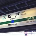 写真: 3番線駅名標 [JR東日本 松戸駅]