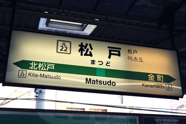 5番線駅名標 [JR東日本 松戸駅]