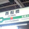 写真: 10番線駅名標 [JR東日本 西船橋駅]