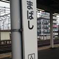 1番線駅名標(柱) [JR東日本 馬橋駅]