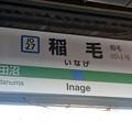 3番線駅名標 [JR 稲毛駅]