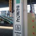 2番線駅名標(柱) [JR 北松戸駅]