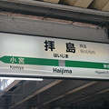5番線駅名標 [JR東日本 拝島駅]