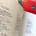 """写真: 40年前の歌詞同様の暑さ""""かんかん照り"""" 井上陽水 / センチメンタル"""