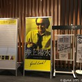 "写真: 井上陽水Concert2017""Good Luck!"" THANK YOU SOLD OUT!!~開演前看板"