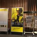 "写真: 井上陽水Concert2017""Good Luck!"" THANK YOU SOLD OUT!!~開演前看板"
