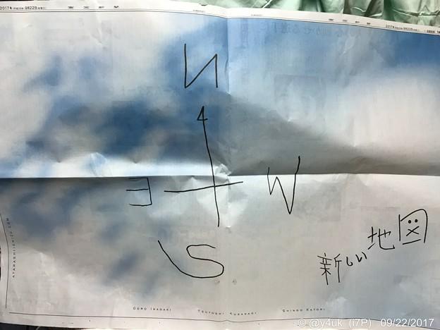 写真: 新しい地図 ~ふわりボケた空も優しい~全面広告
