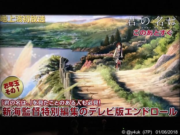 地上波初放送~自転車と美しい風景~君の名は。このあとすぐ
