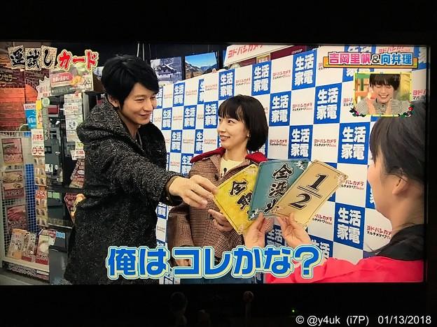 写真: 当ててしまう向井理!真ん中を選んでた吉岡里帆!見つめる眼差し「俺はコレかな?」(*゚▽゚*)「向井さん凄~い!」