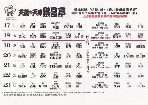 公演スケジュール(昼席)