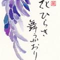 写真: チラシちぎり絵(藤)by ふうさん