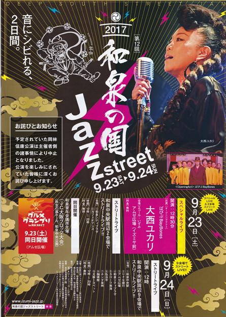 和泉の国 Jazz street