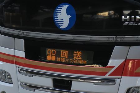 神姫バス IMG_2221