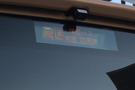 神姫バス IMG_2214