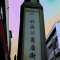 写真: 北品川商店街-01c(1-2)