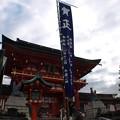 謹賀新年:伏見稲荷大社01