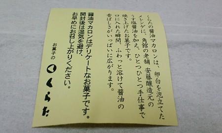 説明書@醤油マカロン
