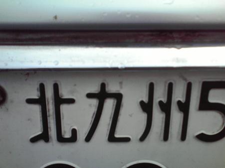 北九州だよ