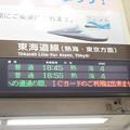沼津駅 東海道線