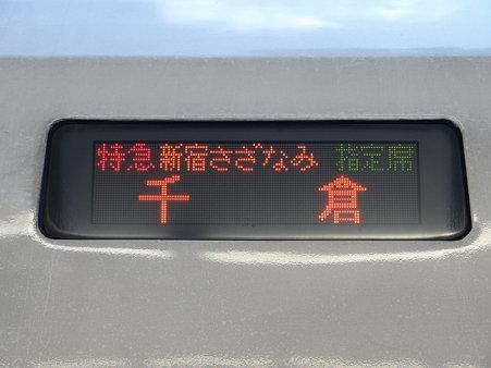 255系新宿さざなみ号6