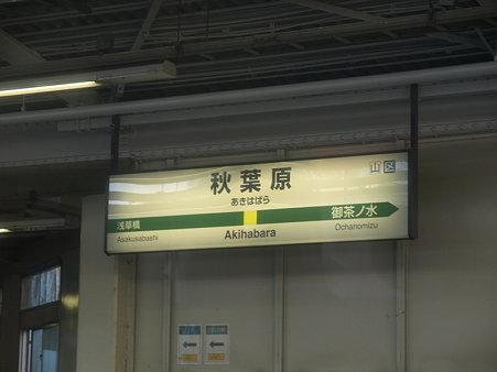 新宿さざなみ号の車窓(秋葉原駅)