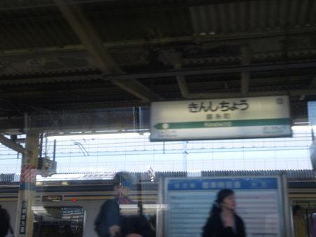 新宿さざなみ号の車窓(錦糸町駅)