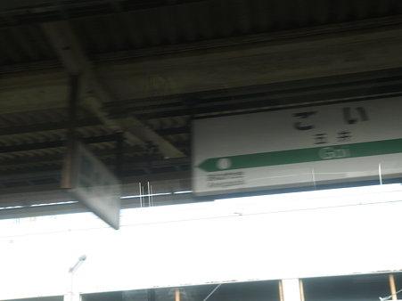新宿さざなみ号の車窓(五井駅)