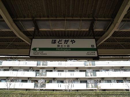 保土ヶ谷駅名標2