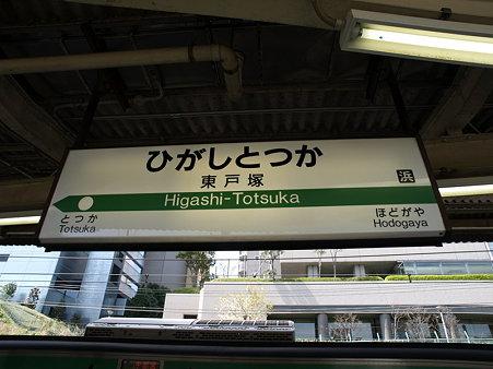 東戸塚駅名標
