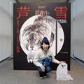 虎とわんこと記念撮影