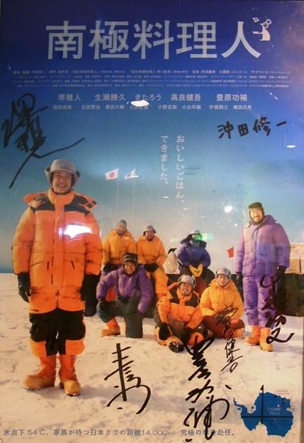 南極料理人ポスター