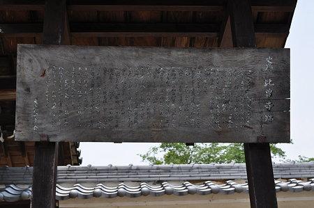 門前の説明板